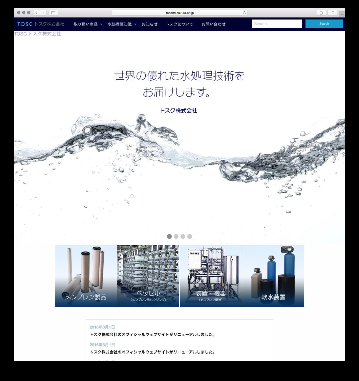 トスク株式会社 オフィシャルWebサイト
